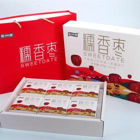 新疆糯香冬枣 干  肉质松软细腻 糯香 回味绵长 净重600克/6小盒/礼盒 中通包邮