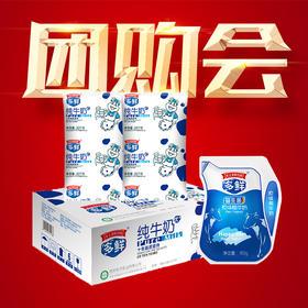 利乐枕纯牛奶16袋/箱+益生菌原为酸牛奶