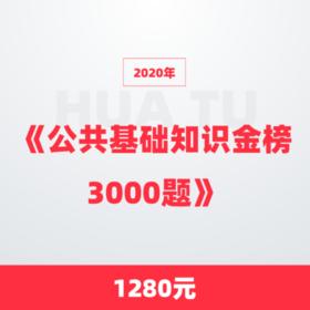 【华图在线】2020年《公共基础知识金榜3000题》