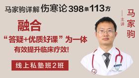 【马家驹】详解伤寒论398条113方线上班2班