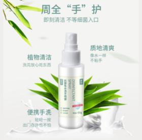 【国家权威认证】妍物抗jun免水洗手喷雾  植物提取不刺激 便携手洗