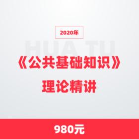【华图在线】2020年《公共基础知识》理论精讲