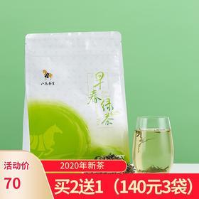 【2020新茶现货 买2送1】八马茶业|绿茶·2020早春绿茶茶叶·200g/袋