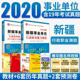 华图2020新疆事业单位公开招聘工作人员考试专用教材行政职业能力测验教材+历年2本装