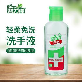碧力佳 杀jun抑jun免洗洗手液2瓶 温和护肤 小巧便捷 清爽速干