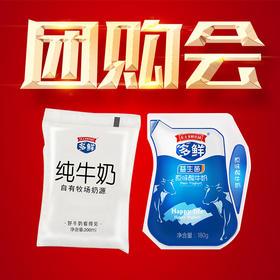 透明袋纯牛奶16袋/箱+益生菌原为酸牛奶