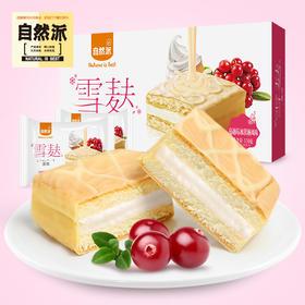 【直播12.9秒杀2包】自然派雪麸蛋糕150g*2 活动价24.9
