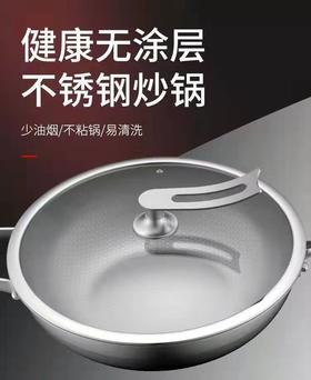 【炒锅】健康无涂层不锈钢炒锅,前50名送锅铲和煎铲