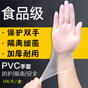 【预售,2月15号陆续发货】健康一次性pvc手套,100只装,安全环保,随时随地,呵护全家健康!