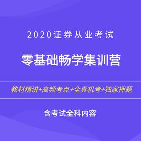2020年证券从业考试 - 零基础畅学集训营