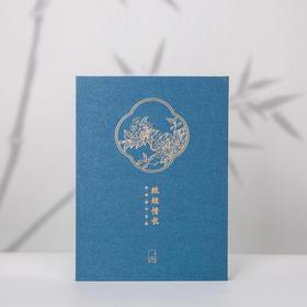 《纸短情长》、《纸上云山》、《落纸烟云》临摹帖套装 | 亲手写一封情书,描摹爱情最美好的样子