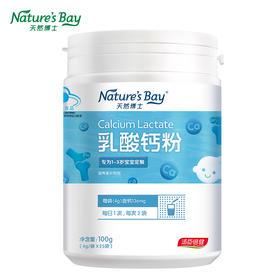 天然博士乳酸钙粉(25袋)
