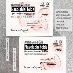 【第2盒半价】脸部小熨斗,贴一贴,早用修复淡纹,晚用紧肤除皱!