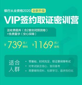 2020年银行资格考试 - VIP签约取证密训营(全科)