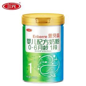 三元恩贝益婴儿配方奶粉罐装800g(1段 0至6月龄)
