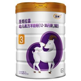 圣特拉慕羊奶粉圣元优博婴儿羊奶粉3段900g罐听装