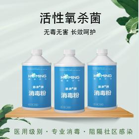 【清洁消毒神器】家用清洁 消毒防护 脉承牌消毒粉300g 普通消毒液600倍,可达72小时防护