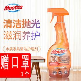 mootaa进口木制家具清洁剂家用木质地板去污剂护理液防干裂清洗剂