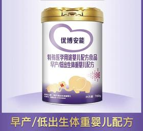优博安能特殊医学用途早产/低出生体重婴儿配方奶粉食品700g罐