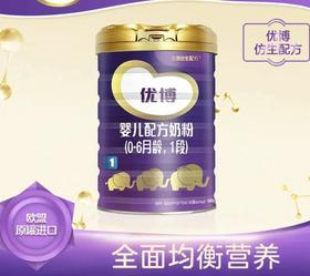 圣元法版优博1段婴幼儿奶粉900g罐原装进口