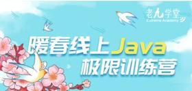 老九学堂【线上】暖春极限训练营(预定金)——初阶班