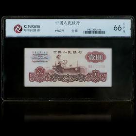 【第三套】第三套人民币1元纸币(女拖拉机手) CNGS评级币