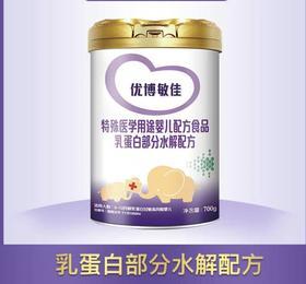 优博敏佳特殊医学用途婴儿配方食品乳蛋白部分水解配方粉700g