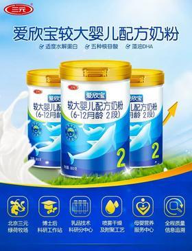 三元奶粉爱欣宝较大婴儿配方奶粉6-12月龄2段二段罐装800g