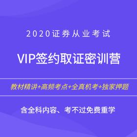 2020年证券从业考试 - VIP签约取证密训营