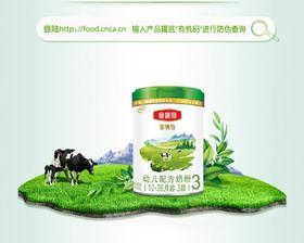塞纳牧3段12-36个月幼儿有机配方奶粉800g