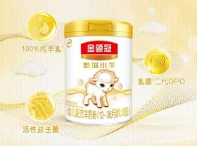 伊利金领冠悠滋小羊配方纯羊乳奶粉3段700克
