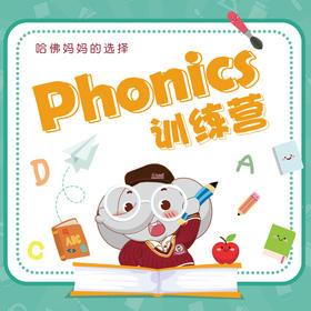 【官网】Phonics线上训练营