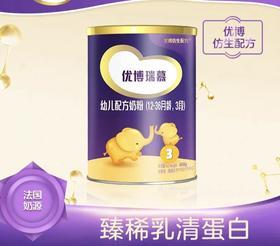 优博瑞慕3段400g听装婴儿牛奶粉