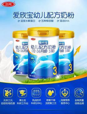 三元奶粉爱欣宝婴幼儿配方奶粉3段罐装800克