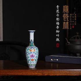 宝瓷林 青花斗彩福寿绵绵柳叶瓶