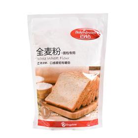 百钻全麦粉500g 含麦麸面包专用面粉 粗粮小麦粉烘焙原料
