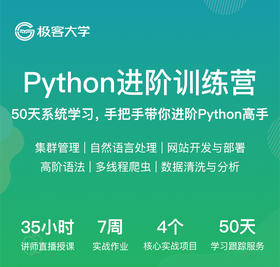 Python进阶训练营(2020.2.29 开课)