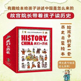 我们的历史绘本全11册History of China幼儿趣味中国历史绘本书籍历史启蒙3-12周岁把五千年写成故事给你听幼儿版小学生一二年级