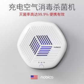 【拼团】诺比克便携式消毒机 家用小型净化器,用于卫生间
