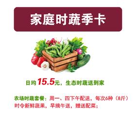 【好膳娘】鲜时蔬 季套餐  每月8次, 一周2次(周一、周四配送)