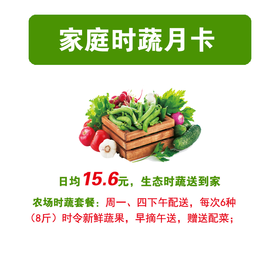 【好膳娘】 鲜时蔬 月套餐 每月8次,一周两次(周一、周四配送)