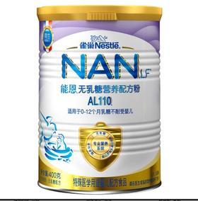 雀巢能恩AL110无乳糖配方奶粉400g克腹泻奶粉