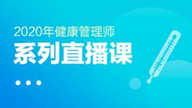 【四川】2020年健康管理师考试--系列直播课