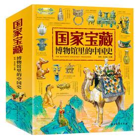 【为思礼】4册套装 国(guo)家(jia)宝藏 博物馆里的中国史 赠送音频手账