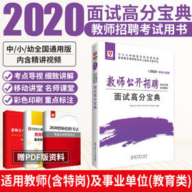 2020华图版教师公开招聘考试专用系列教材面试高分宝典