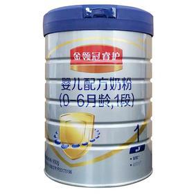 伊利金领冠睿护1段900g克罐装奶粉