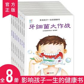 《给孩子一生的健康书》(全8册)| 荣获健康中国科普童书   8大主题  帮孩子养成健康好习惯