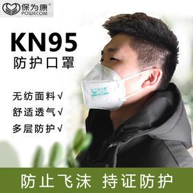 保为康-KN95口罩-10片/包白色-现货现发