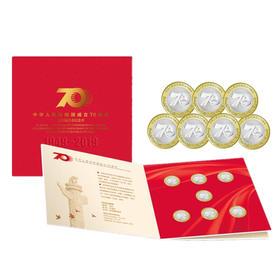 【建国】中华人民共和国成立70周年纪念币7枚装(康银阁官方装帧版)