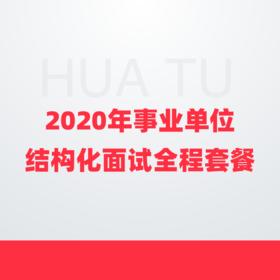 (合集)【2020年多省事业单位】结构化面试全程套餐